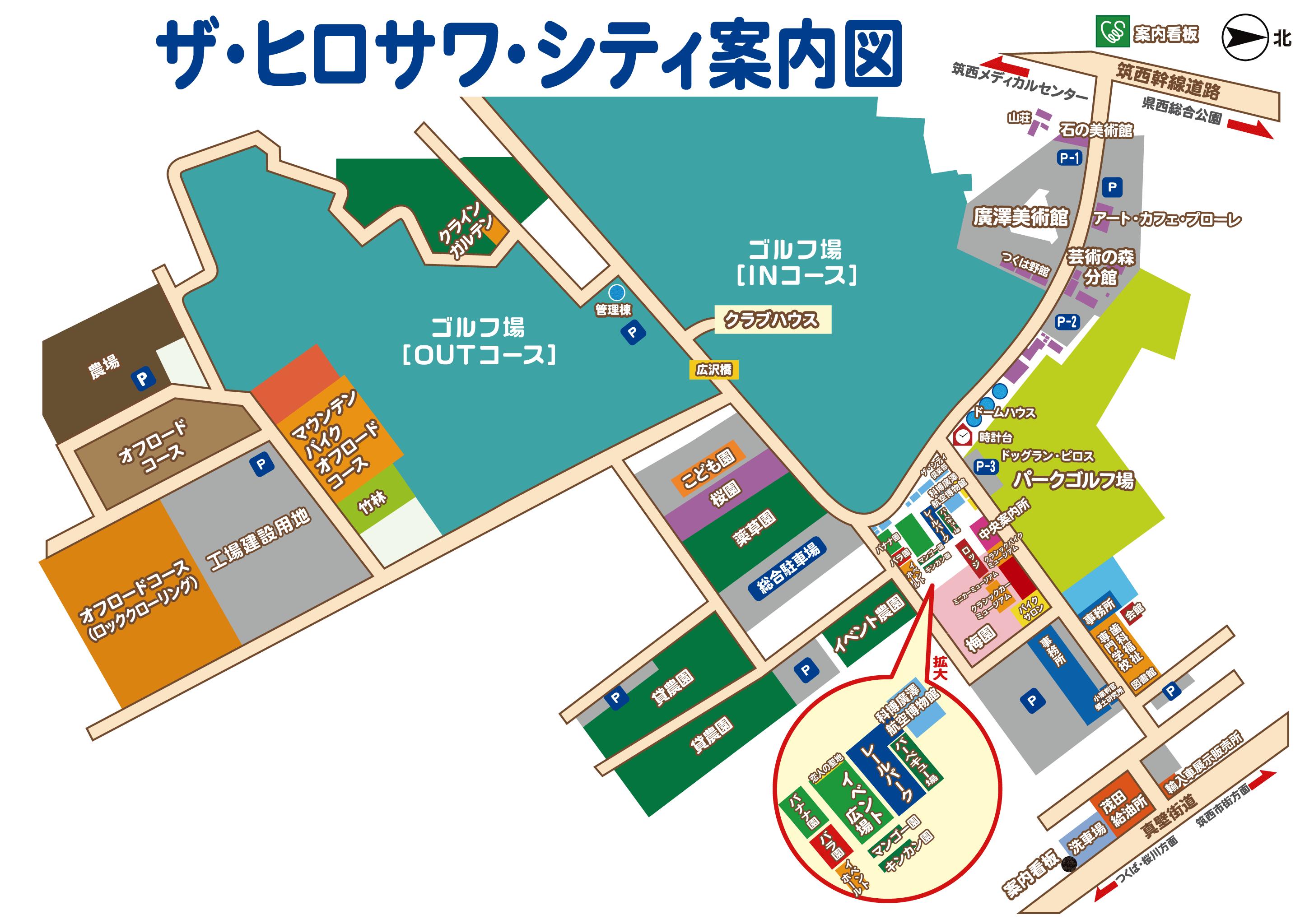 ヒロサワ シティ